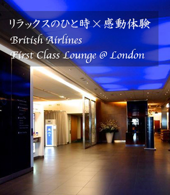 British Airlines First Class Lounge @ London